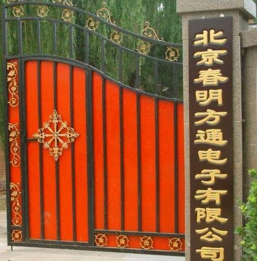 北京春明方通电子有限公司