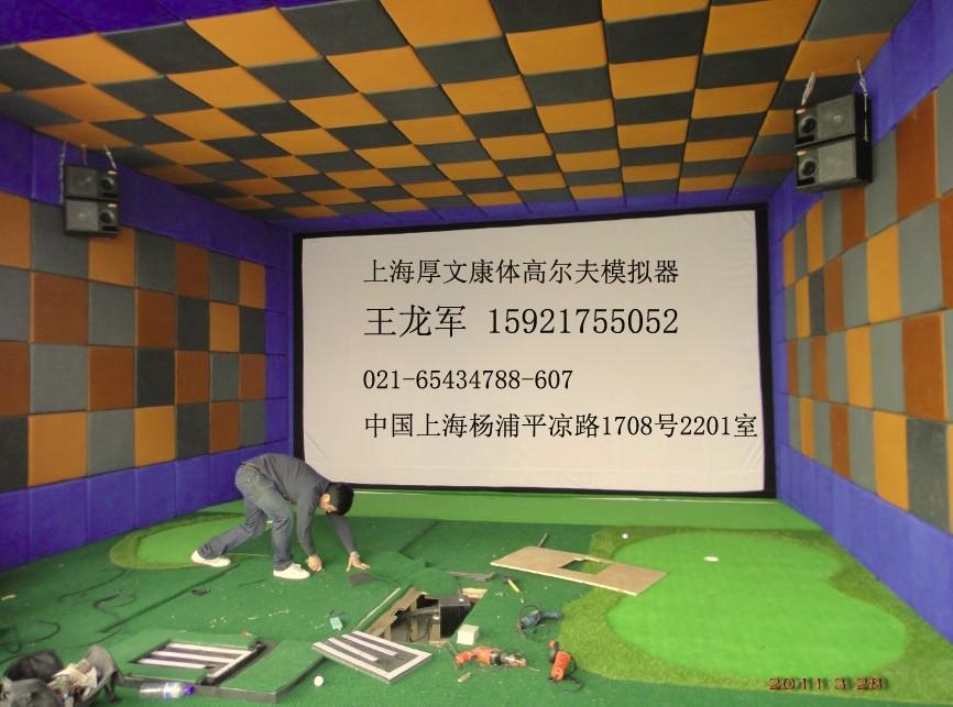 有象高档室内高尔夫模拟器 左右手高尔夫 电子高尔夫 屏幕高尔夫 一、系统简介 YOUXIANG2010版模拟高尔夫是上海厚文康体设备工程有限公司在2010年推出的新品,针对练习场地和个人使用的客户。该新品充分利用SAC地质地形物理探测研究的遥感技术、图形人机互动技术。3D图像仿真模拟处理技术、高尔夫发展技术理论信息以及数字信号接口技术红外侦测等。并且结合多年室内模拟器研究的经验和客户反馈建议,打造出性能价格更为优异的高尔夫模拟器。室内高尔夫模拟器功能强大,操作简便,检测精准,球场逼真,超强的3D效果使您在