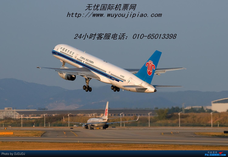最新北京到班戈机票//上海到班戈机票