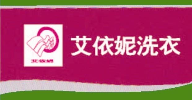 上海艾依妮干洗店加盟几步骤