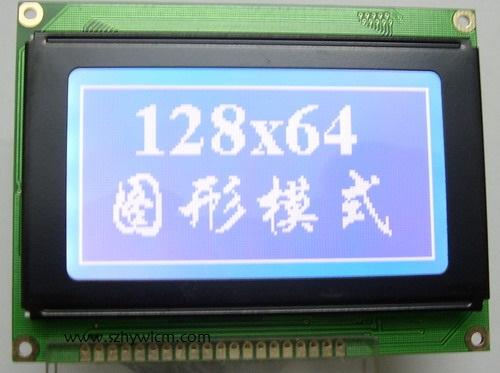 杭州12864点阵液晶显示屏 lcd液晶屏 液晶显示模块