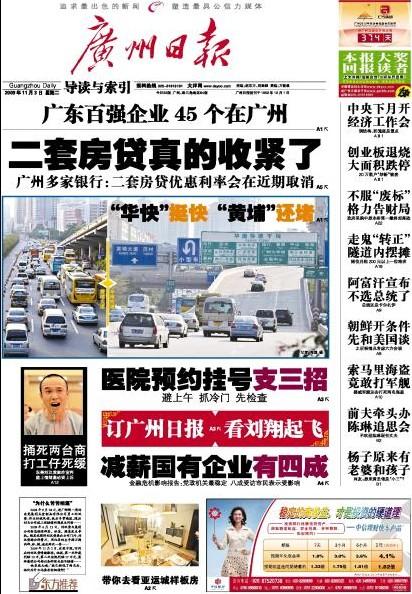 广州日报招聘分类广告图片