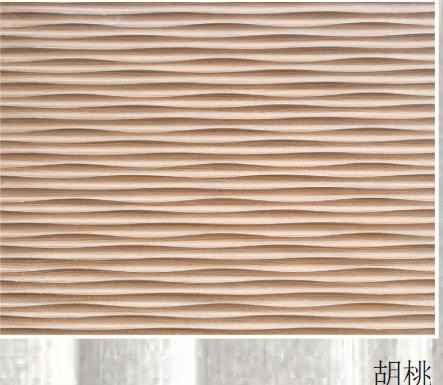 移印木纹工艺波浪板黑胡桃3