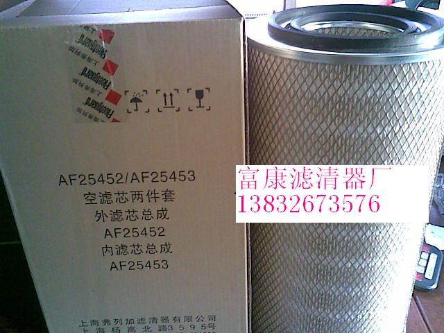 供应弗列加af25452,af25453空气滤芯_富康滤清器厂