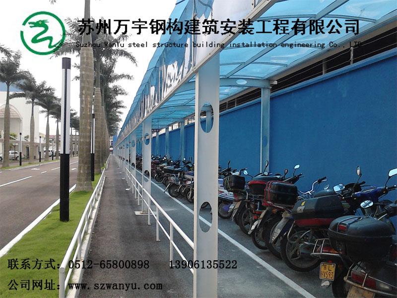 供应钢结构耐力板车棚_苏州万宇钢结构建筑安装工程