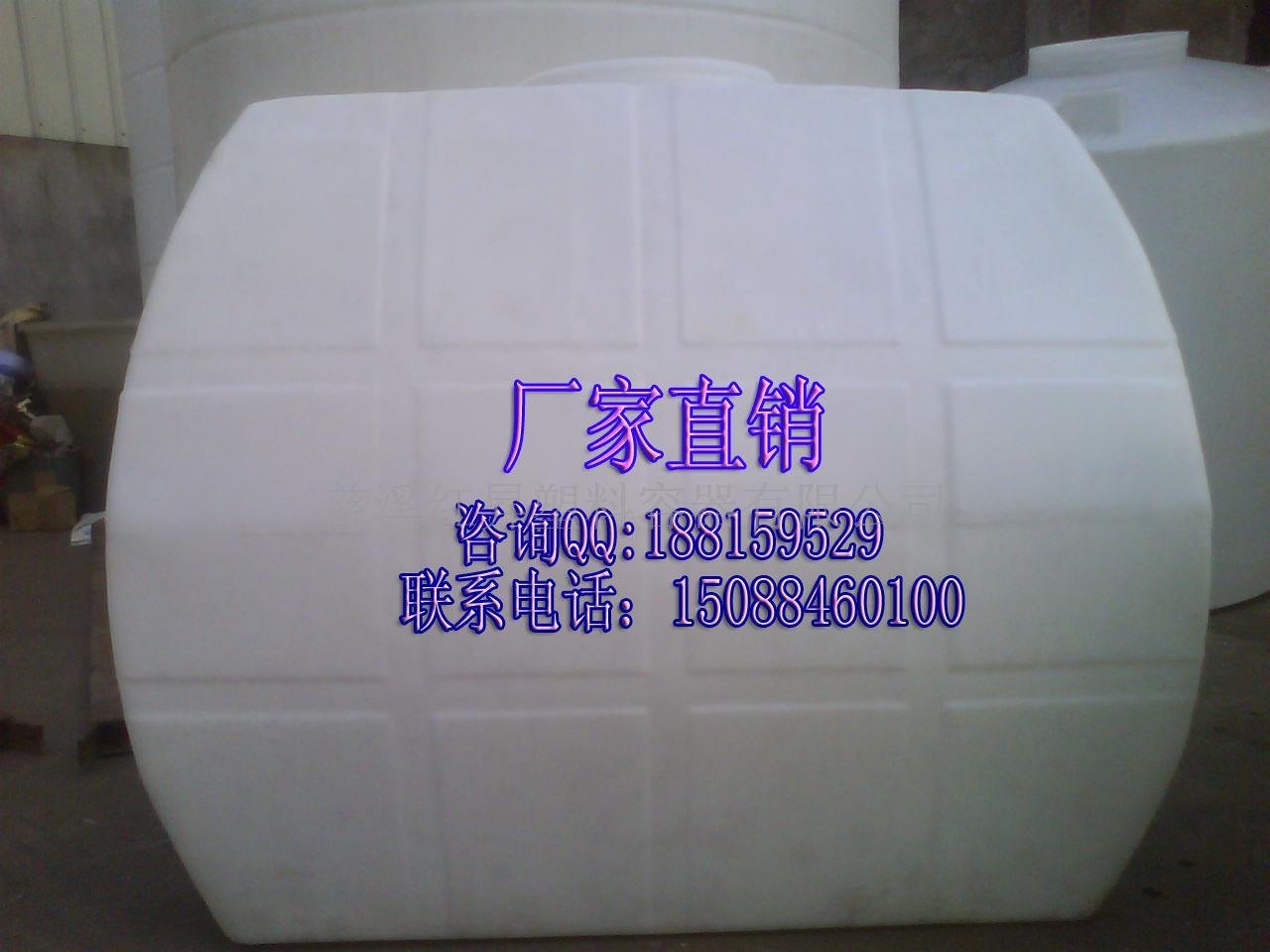 2立方塑料水箱/卧式水桶