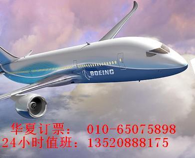销售◎莱索托飞机票╱北京到莱索托打折飞机票