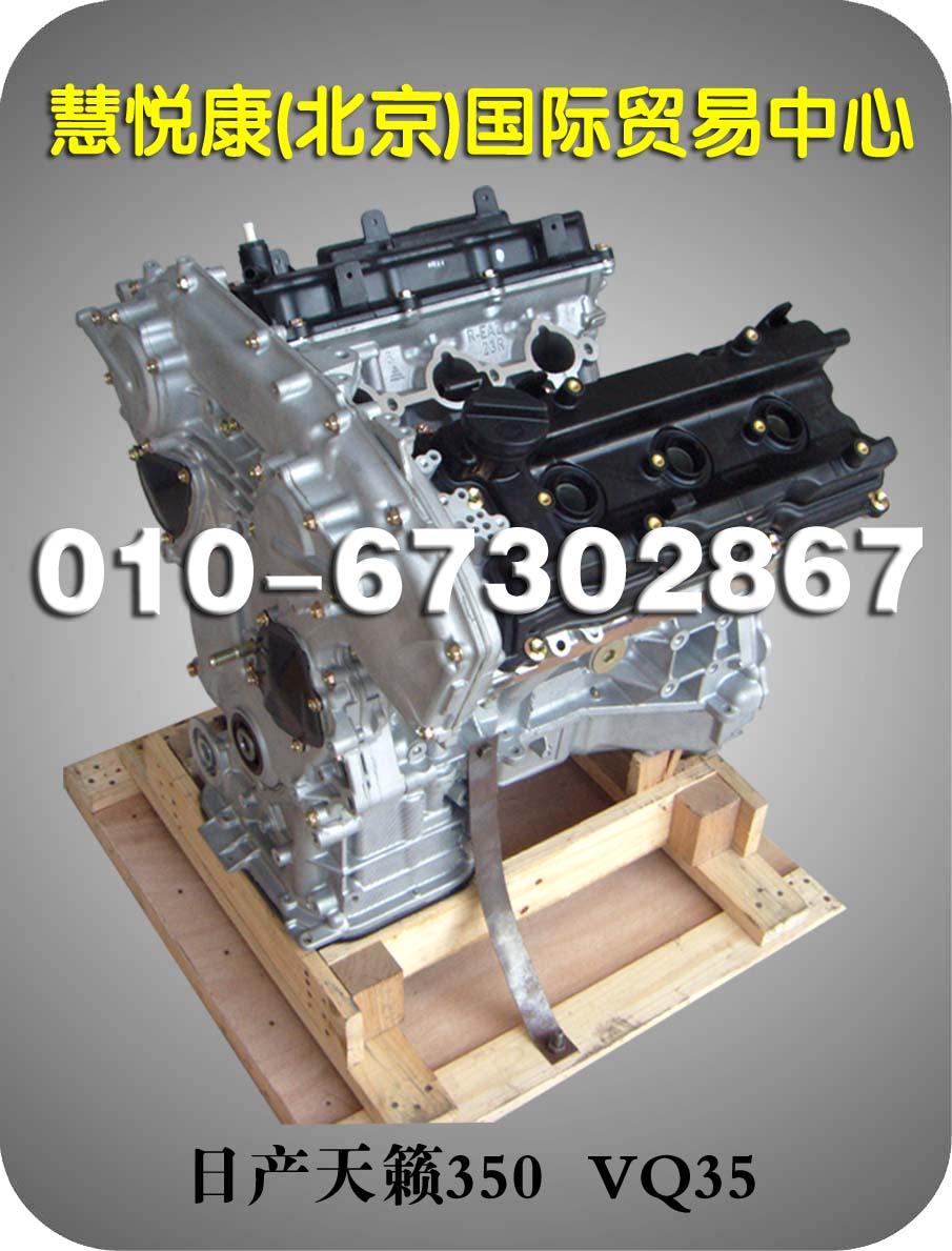 日产天籁350 vq35发动机/日产天籁发动机