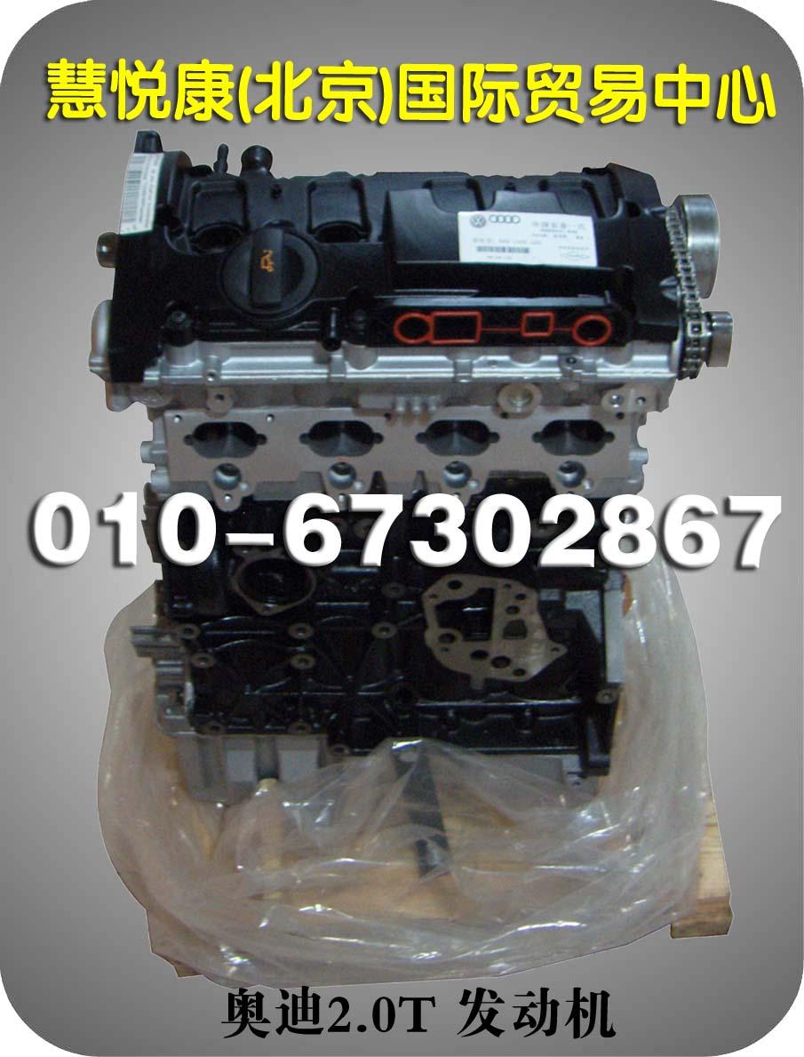 0t发动机/奥迪2.0t发动机
