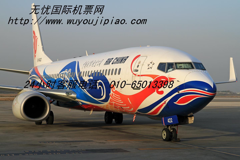 (北京到伦敦机票) 头等舱机票