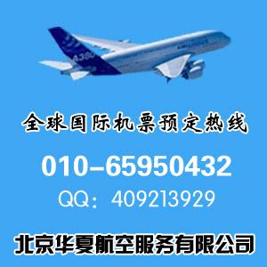 南昌至北京的飞机票
