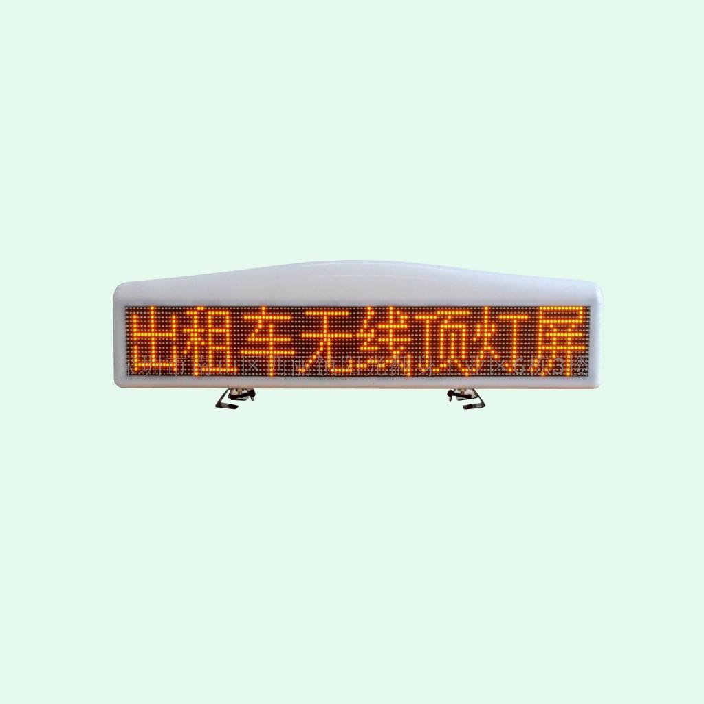 大字 无水雾 led灯珠外露 出租车led顶灯屏广告屏