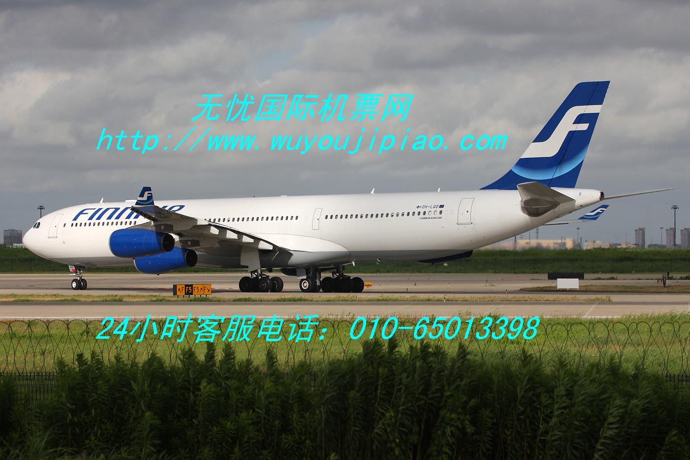 机票】【北京到爱丁堡特价机票】 留学生机票 头等舱机票 航班查询