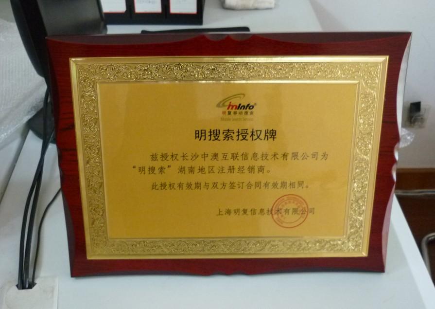 供应上海木质经销商奖牌,木质授权牌定制,加盟牌,仿红木奖牌