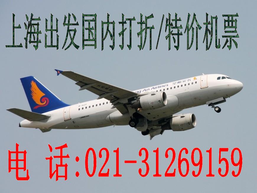 上海到烟台特价机票预订/至烟台打折机票
