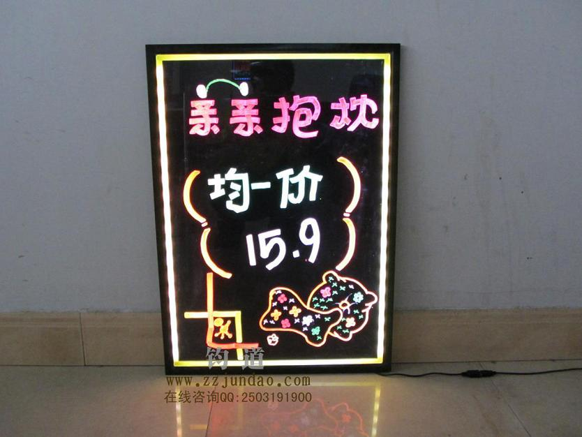 供应led手写荧光板报价|led手写荧光板制作|钧道