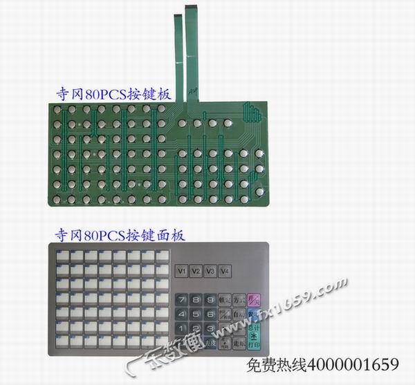 电子秤按键板_sm80按键版