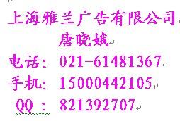 供应上海新闻综合频道电话 上海新闻综合频道广告报价 高清图片