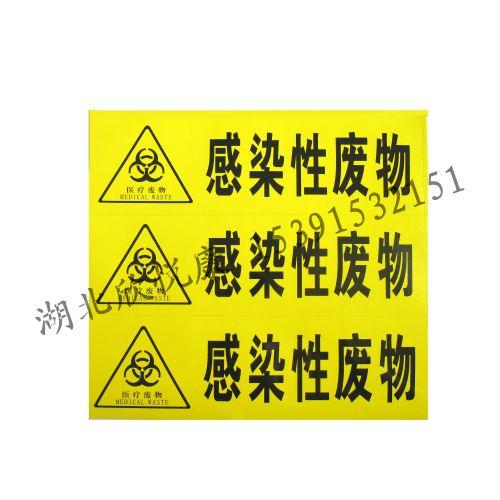 供应医疗警示标识|感染性废物图片