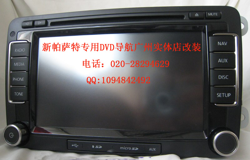 德赛西威11款帕萨特专用dvd导航nav231m新帕萨特导航