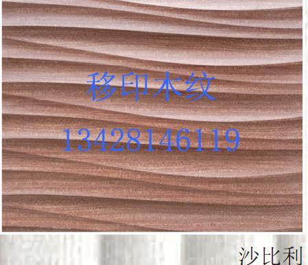 移印木纹波浪板黑胡桃3