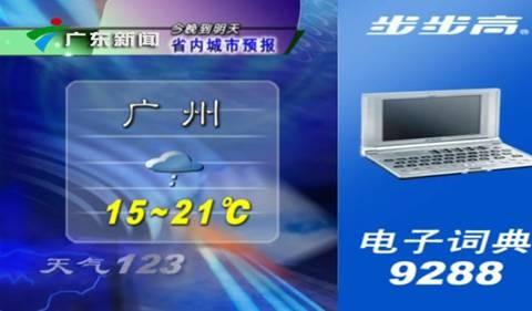 供应广东新闻频道天气预报