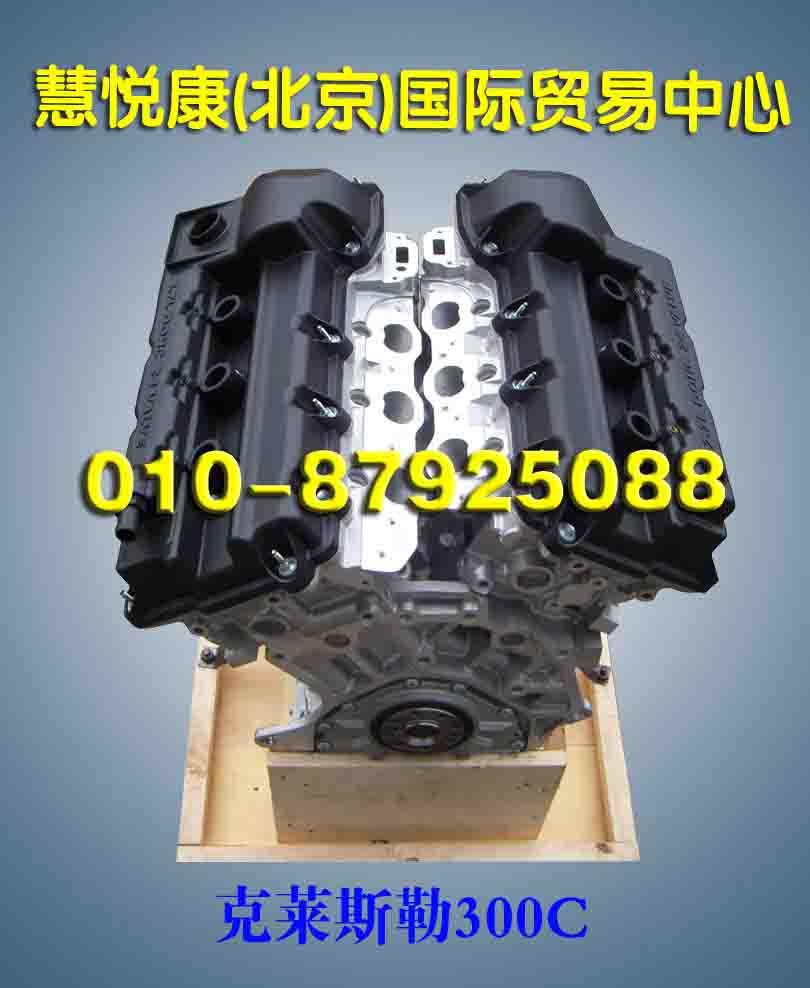 供应奔驰克莱斯勒300c发动机/奔驰克莱斯勒2.7发动机