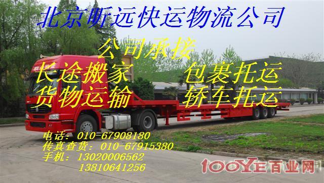 供应【物流之星】=北京到青岛搬家公司/(北京至青岛搬家公司)