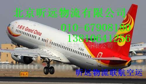"""北京到哈尔滨物流公司""""♂最低价♀""""北京至哈尔滨物流"""