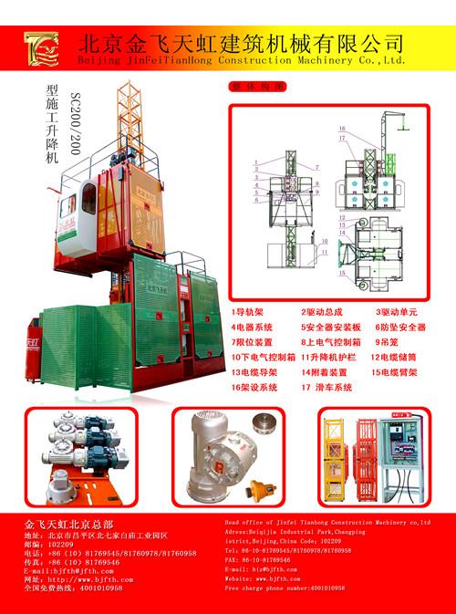 供应北京施工升降机/北京室外电梯/北京施工电梯 施工