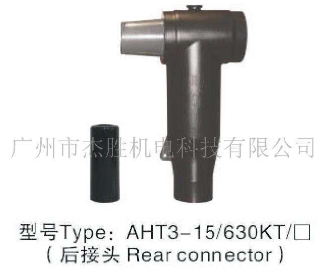 供应广州佛山5kv欧式电缆附件/电缆接头/电缆后接避雷