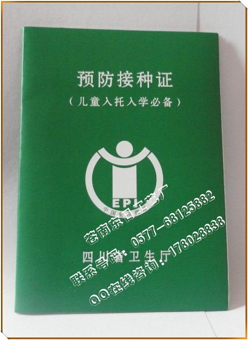 批量印刷儿童预防接种证
