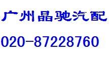 广州市白云区晶驰欧宝汽车配件贸易有限公司