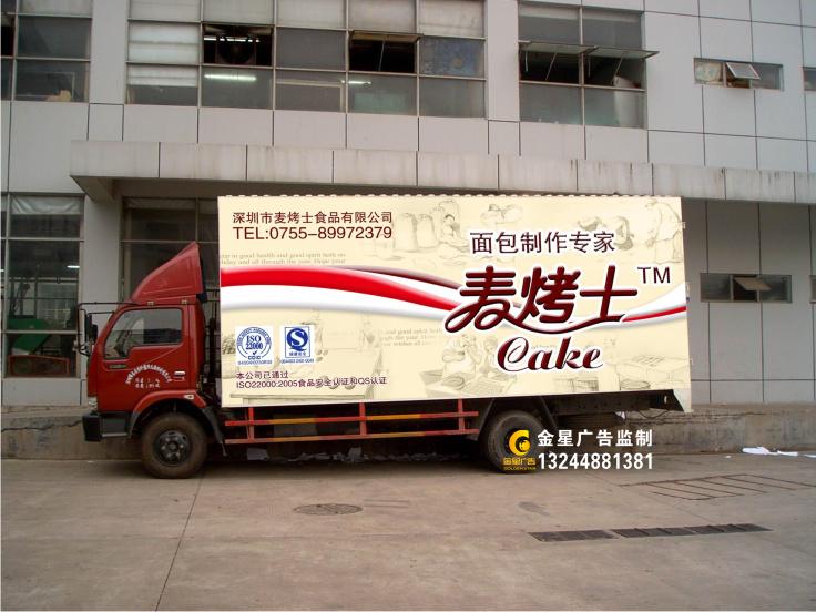 大型货车广告审批 车体广告设计