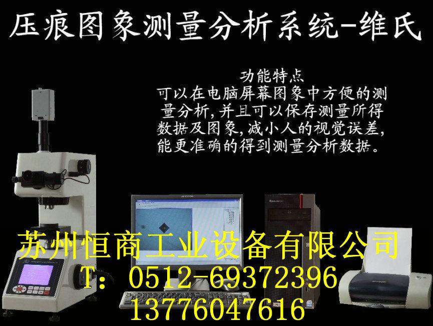 供应(苏州、吴江、张家港、昆山、太仓、常熟)硬度计