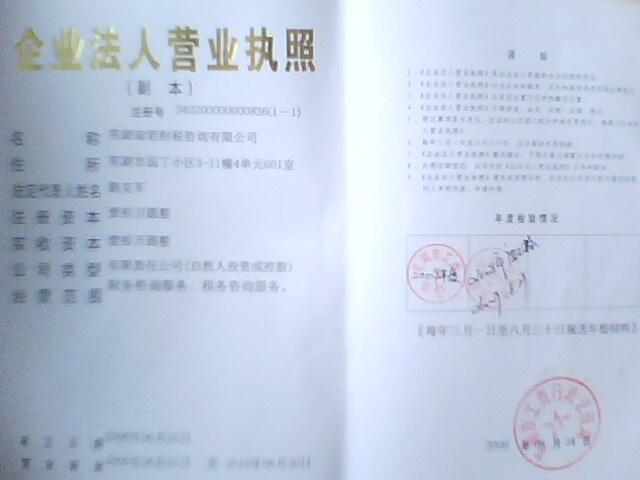 芜湖瑞君财税代理有限公司