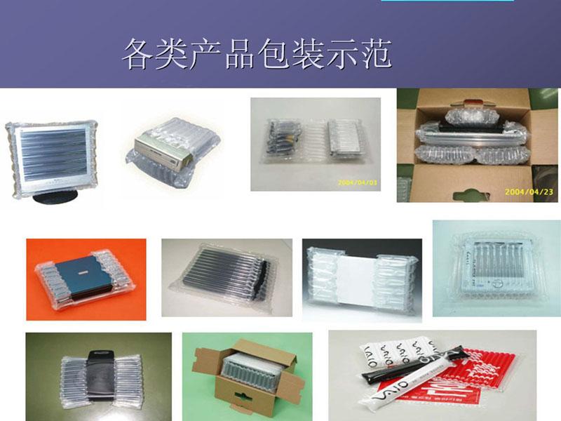供应充气袋 气柱袋 气泡袋 气囊 泡泡袋DVD充气袋电热水器气柱袋显示屏气囊